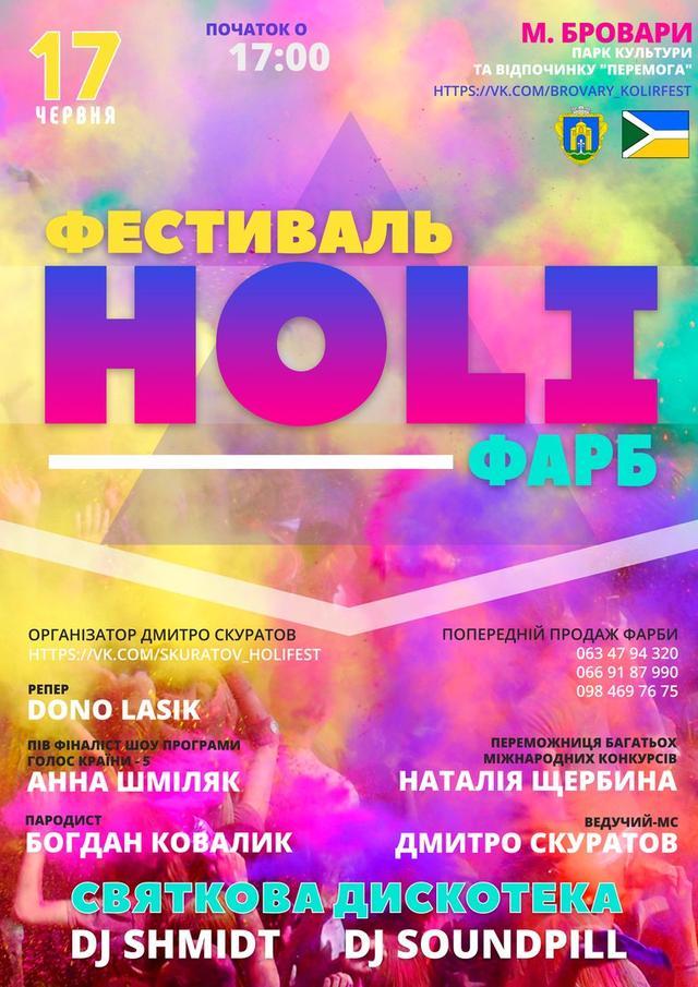 Вперше зустрічай Holi Fest в Броварах!