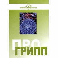 "Книга ""Про грипп"""