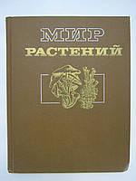 Мир растений. В семи томах. Том 2. Грибы.