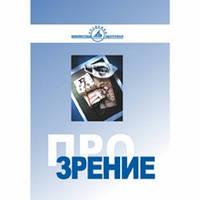 "Книга ""Про зрение"". Бутакова О.А."