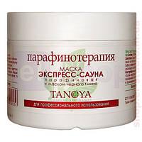 Маска парафиновая Експресс-сауна с маслом черного тмина Tanoya 300 мл