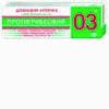 Противогрибковый крем купить, цена, заказать, отзывы  (Флора Фарм,40мл)