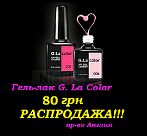 Гель-лак G.La Color-  все по 80 грн, уточняйте цвета