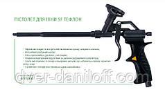 Пистолет для пены SF Professional тефлон