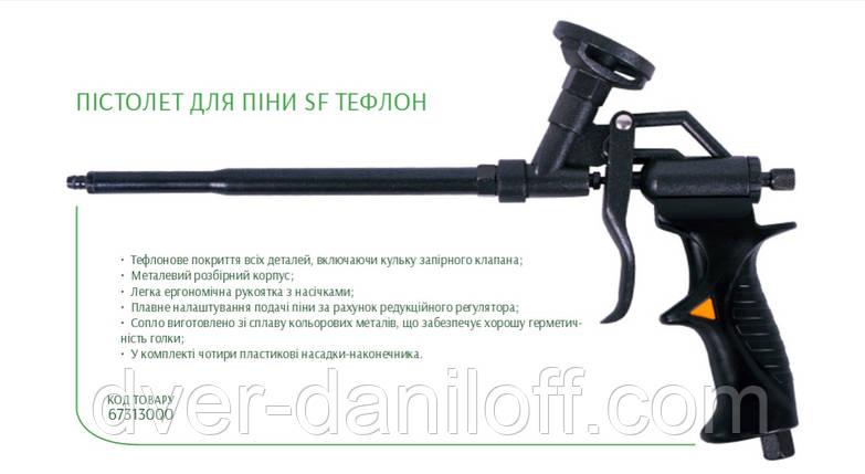 Пистолет для пены SF Professional тефлон, фото 2