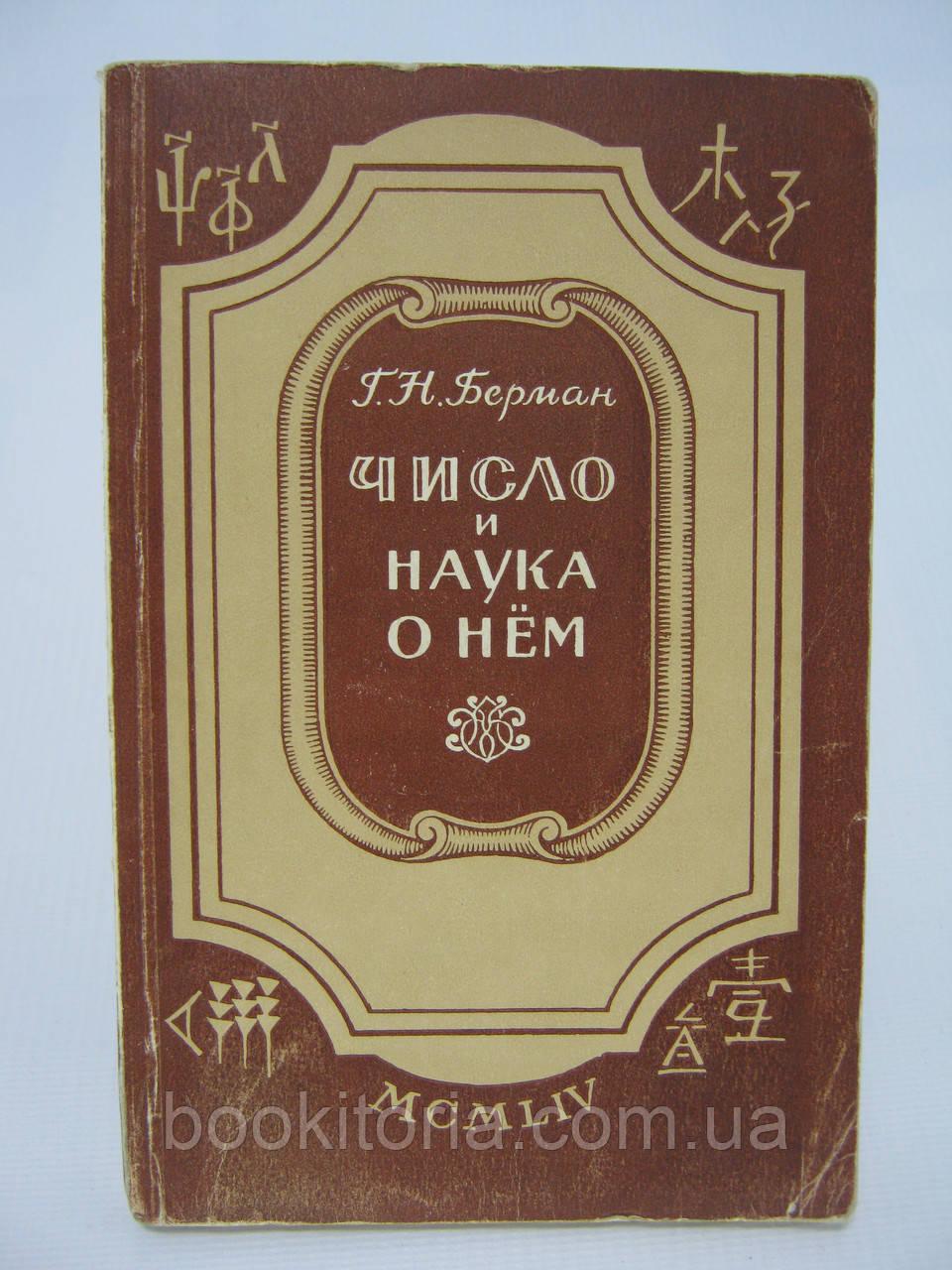 Берман Г.Н. Число и наука о нем (б/у).