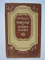 Берман Г.Н. Число и наука о нем (б/у)., фото 1