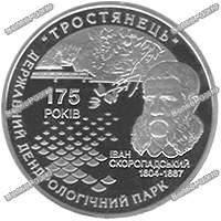 5 гривен 2008 Украина — 175 лет государственному дендрологическому парку Тростянец, фото 2