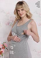 Рубашка для сна и отдыха домашняя Cossy by AQUA. Для беременных и для кормления грудью.