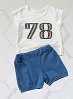 Комплект для мальчика  Футболка с шортами 100% Хлопок Р. 92