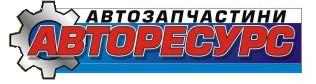 Автомагазин «Авторесурс» - запчасти к моделям автомобилей Волга, Газель, УАЗ, ВАЗ, Daewoo, Shevrolet
