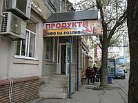 """Реклама на магазине """"Продукты""""."""