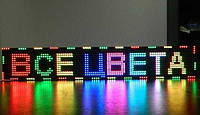 Светодиодная Бегущая LED Строка 9616 COLOR Вывеска Табло 105 х 22 Цветная am