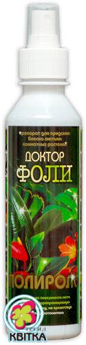 Полироль для растений Доктор Фоли