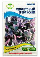 Семена Базилика, Ереванский Фиолетовый, 1 г.