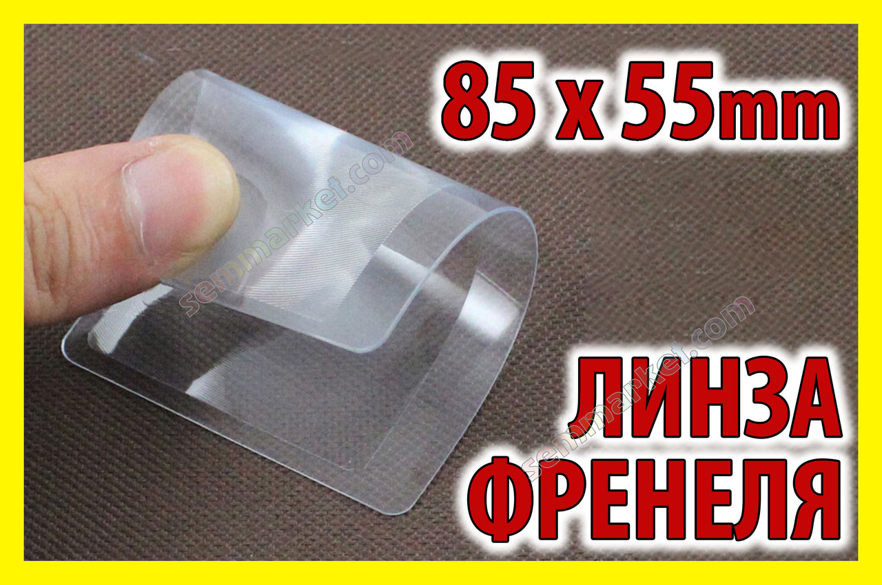 Линза Френеля 85x55mm плоская увеличительная лупа окуляр бинокуляр монокуляр