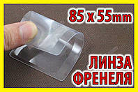 Линза Френеля 85x55mm плоская увеличительная лупа окуляр бинокуляр монокуляр, фото 1