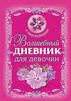 Волшебный дневник для девочки (наклейки), 978-5-17-090116-6