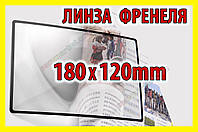 Линза Френеля 180X120mm плоская увеличительная лупа окуляр бинокуляр монокуляр
