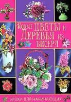 Нов.цветы и деревья из бисера, 978-5-386-05113-6, 9785386051136