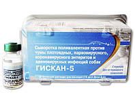 ГИСКАН-5 Сыворотка против чумы, парвовирусного, коронавирусного энтеритов и аденовироза собак