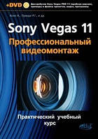Холл Sony Vegas PRO 11 + DVD.Профессиональный видеомонтаж