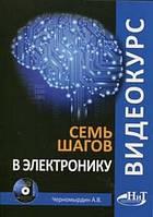 Черномырдин А. Видеокурс: семь шагов в электронику