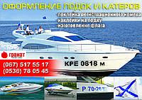 Регистрационные номера на лодки. Оформление лодок и катеров пвх-пленками.