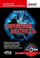 Михайлов Современная электросеть. Книга + видеокурс