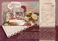 """Упаковка открыток для посткроссинга """"Солодкі шедеври"""" П3785 - 5шт"""