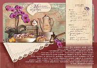 """Упаковка открыток для посткроссинга """"Солодкі шедеври"""" П3783 - 5шт"""