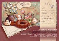 """Упаковка открыток для посткроссинга """"Солодкі шедеври"""" П3778 - 5шт"""