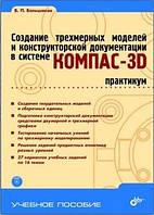 Большаков Виктор Создание трехмерных моделей и конструкторской документации в системе КОМПАС-3D.Практикум (+ DVD)