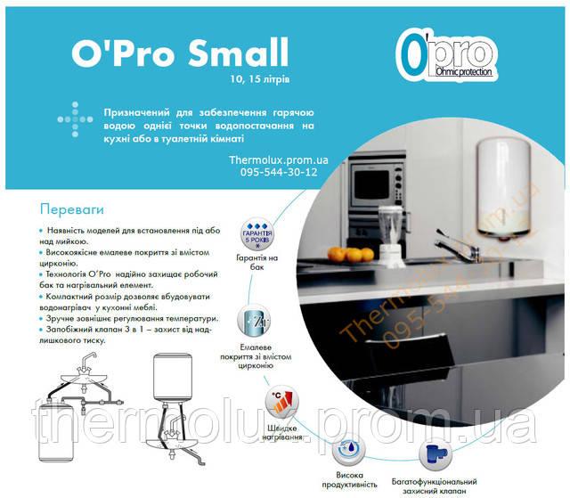 Основные преимущества водонагревателя Atlantic O'Pro Small