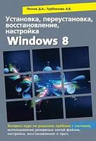 Пескова С.А. Установка, переустановка, восстановление, настройка Windows 8. Экспресс-курс по решению проблем с  с