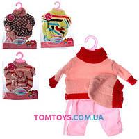 Набор зимний одежды для куклы BABY BORN BJ-F-T-S-R