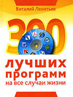 300 лучших программ на все случаи жизни. В. П. Леонтьев