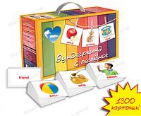 """Подарочный набор развивающих карточек """"Русско-английский чемодан"""