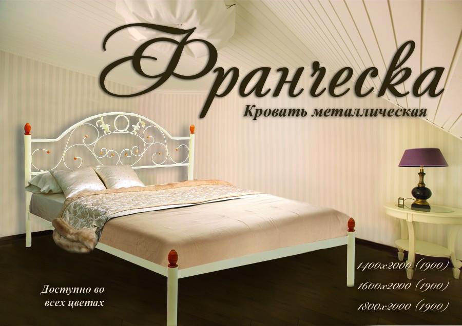 Кровать  «Франческа деревянные ножки» Metal Design 180х190. Доставка по Украине - БЕСПЛАТНО.