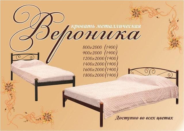 Кровать двуспальная «Вероника»  Metal Design 80х190. Доставка по Украине - БЕСПЛАТНО.