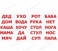 """Карточки Домана большие русские с фактами  """"Чтение"""""""