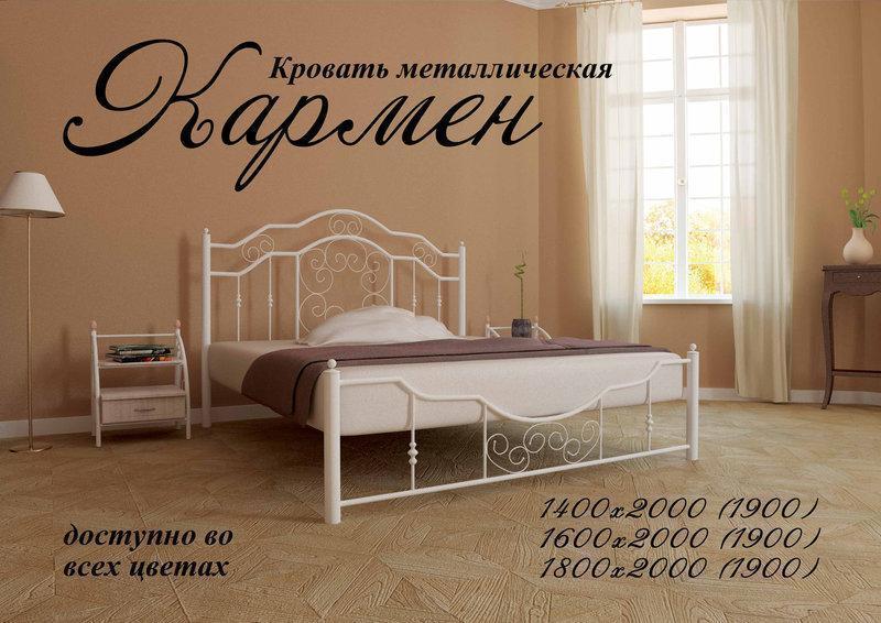 Кровать двуспальная «Кармен»  Metal Design. Доставка по Украине - БЕСПЛАТНО.