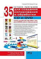 Казанцев 35 лучших программ для создания, копирования и обработки CD и DVD