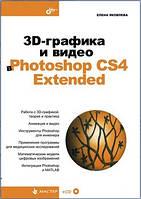 Елена Яковлева 3D-графика и видео в Photoshop CS4 Extended