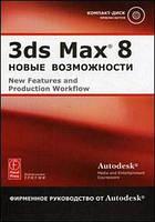3ds Max ® 8. Новые возможности. Фирменное руководство от Autodesk® +CD