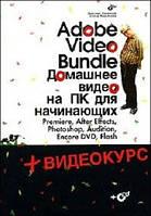 Кирьянов Дмитрий Adobe Video Bundle. Домашнее видео на ПК для начинающих