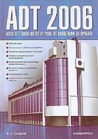 Ланцов А.Л. Architectural Desktop 2006. От концепции до проекта