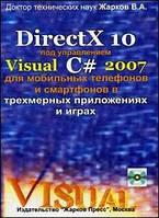 Жарков В.А. Direct X 10 под управлением Visual C# 2007 для мобильных телефонов и смартфонов в трехмерных приложе