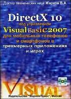 Жарков В.А. Direct X 10 под управлением Visual Basic 2007 для мобильных телефонов и смартфонов и трехмерных прил
