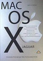 Фейлер Дж. Mac OS X Jaguar. Изд.2007г. Полное руководство пользователя